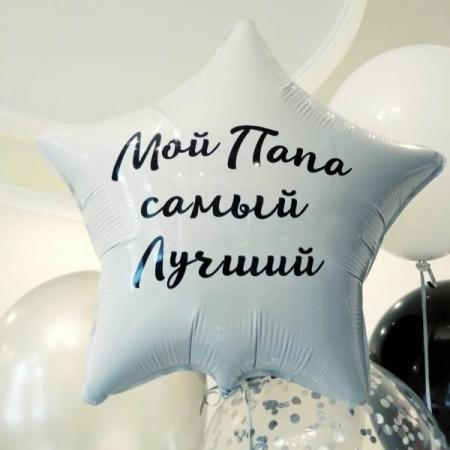 """Белая фольгированная звезда """"Лучший папа"""", 45 см"""