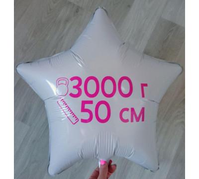 Белая фольгированная звезда на выписку девочки, 45 см