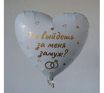 Белое фольгированное сердце с предложением руки и сердца, 45 см