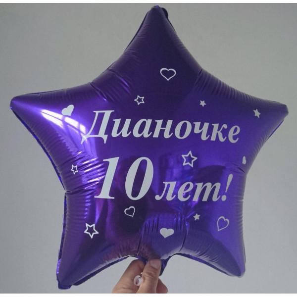 Фиолетовая фольгированная звезда на День Рождения, 45 см