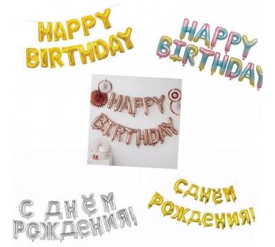 Фольгированная надпись на День Рождения