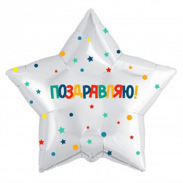 """Фольгированная звезда """"Поздравляю!"""""""