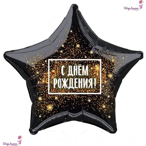"""Фольгированная звезда """"С Днем рождения"""", черная"""