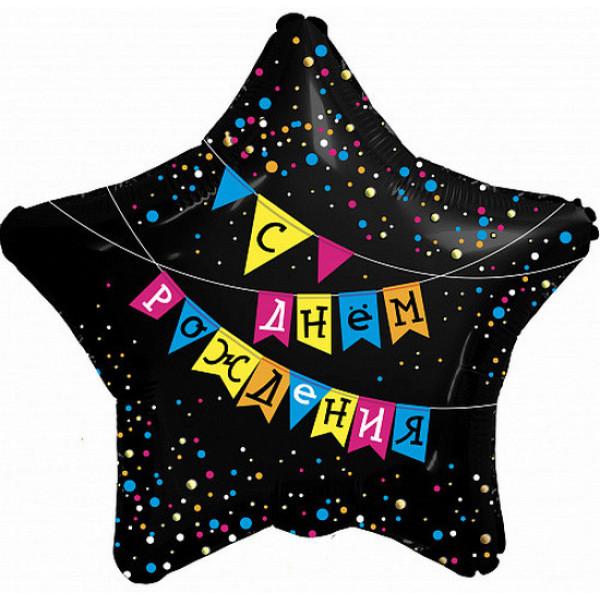 """Фольгированная звезда """"С Днем рождения"""", черная с флажками"""