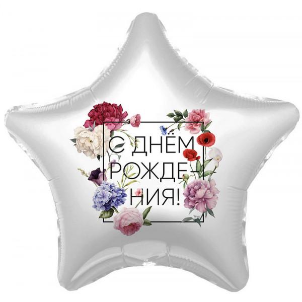 """Фольгированная звезда """"С Днем Рождения"""", цветы"""