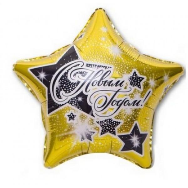 """Фольгированная звезда """"С Новым Годом!"""", золотая"""