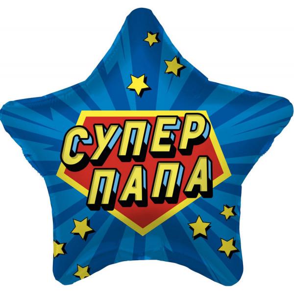 """Фольгированная звезда """"Супер папа"""""""