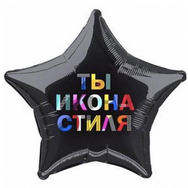 """Фольгированная звезда """"Ты икона стиля"""""""