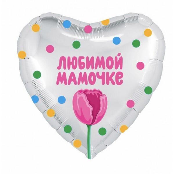 """Фольгированное сердце """"Любимой Мамочке"""", тюльпан"""