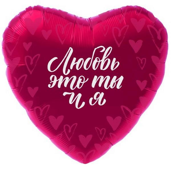 """Фольгированное сердце """"Любовь это ты и я"""""""