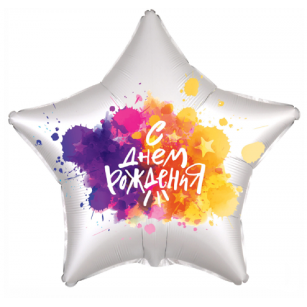 """Фольгированная звезда """"С Днем рождения"""", краски"""