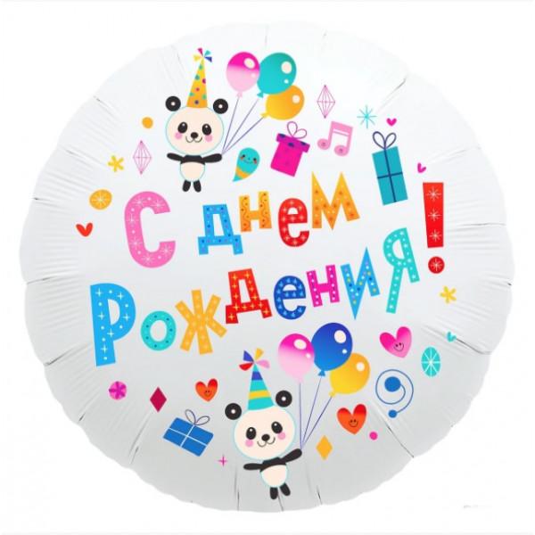 """Фольгированный круг с пандами """"С Днем Рождения"""""""