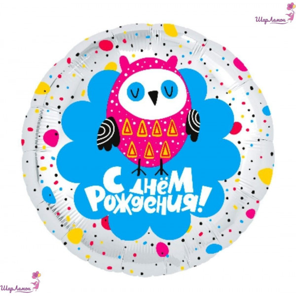 """Фольгированный круг с совой """"С Днем Рождения"""""""