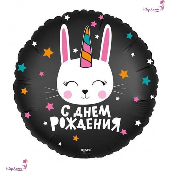 """Фольгированный круг с зайкой """"С Днем Рождения"""""""