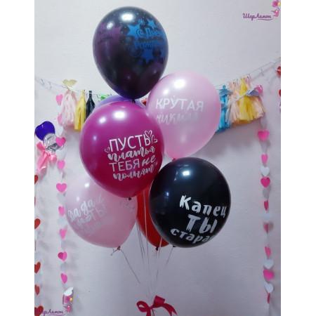 Фонтан из шаров для подруги с прикольными надписями