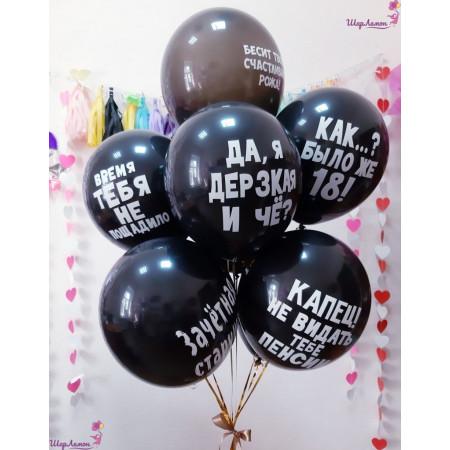 Фонтан из шаров с приколом для девушки