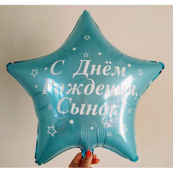 Голубая фольгированная звезда на День Рождения, 45 см