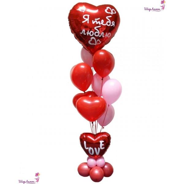 """Композиция на 14 февраля """"Я тебя люблю!"""""""