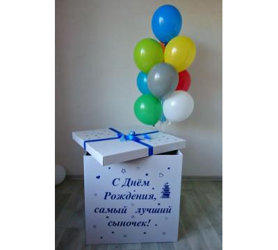 Коробка-сюрприз для сыночка
