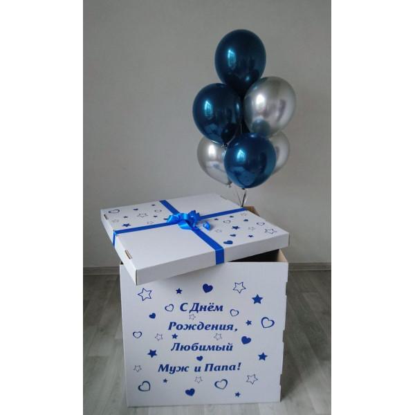 """Коробка-сюрприз """"С Днем Рождения, любимый!"""""""