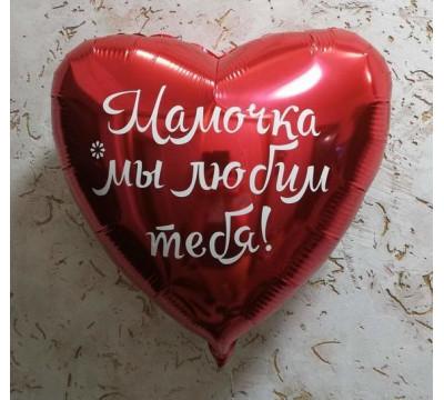 Красное фольгированное сердце для любимой мамочки, 45 см