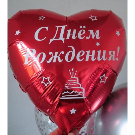 Красное фольгированное сердце на День Рождения, 45 см