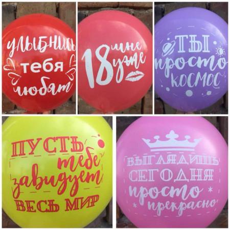 """Латексные """"Хвалебные"""" шарики"""