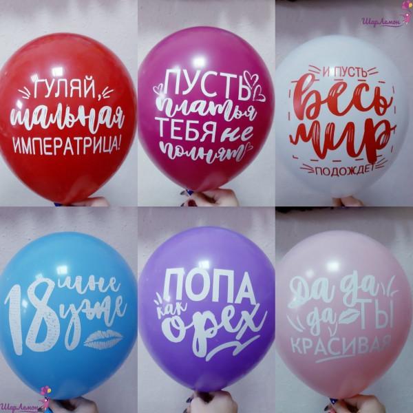 """Латексные """"Хвалебные"""" шарики для девушки"""