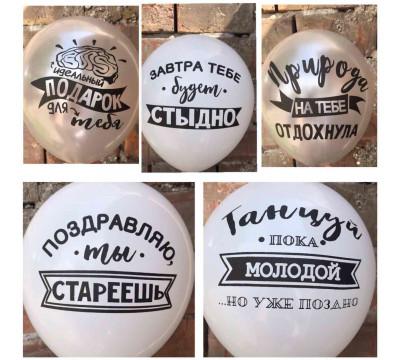 """Латексные """"Оскорбительные"""" шарики"""
