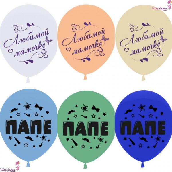 Латексные шарики для мамы и папы