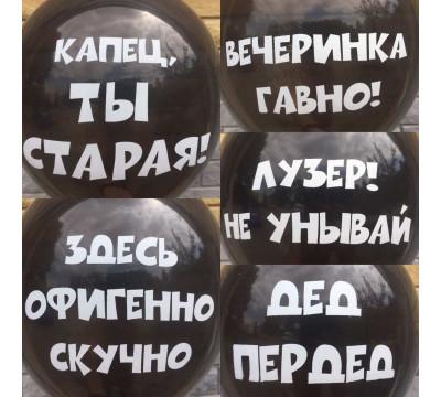 """Латексные шарики """"Оскорбительные фразы"""""""