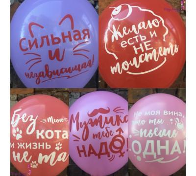 Латексные шары с прикольными надписями для девушки