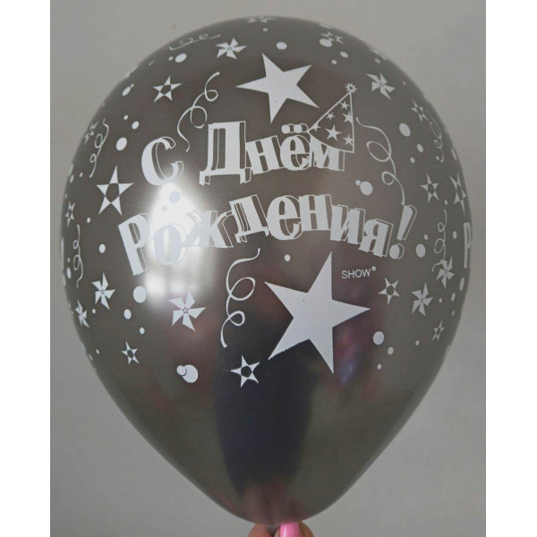 """Латексный хромированный шар """"С Днем Рождения!"""", серебро"""