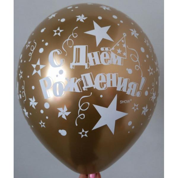 """Латексный хромированный шар """"С Днем Рождения!"""", золото"""