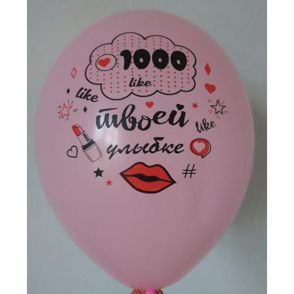 """Латексный шар """"1000 like твоей улыбке"""", светло-розовый"""