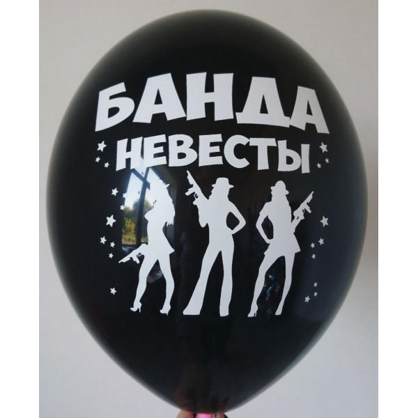 "Латексный шар ""Банда невесты"", черный"