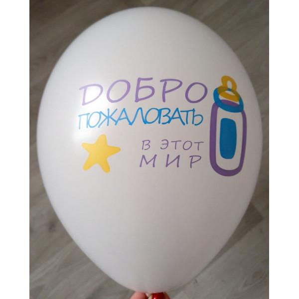 """Латексный шар """"Добро пожаловать в этот мир"""", для мальчика"""