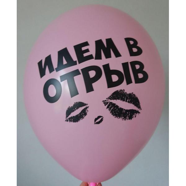 """Латексный шар """"Идем в отрыв"""", светло-розовый"""