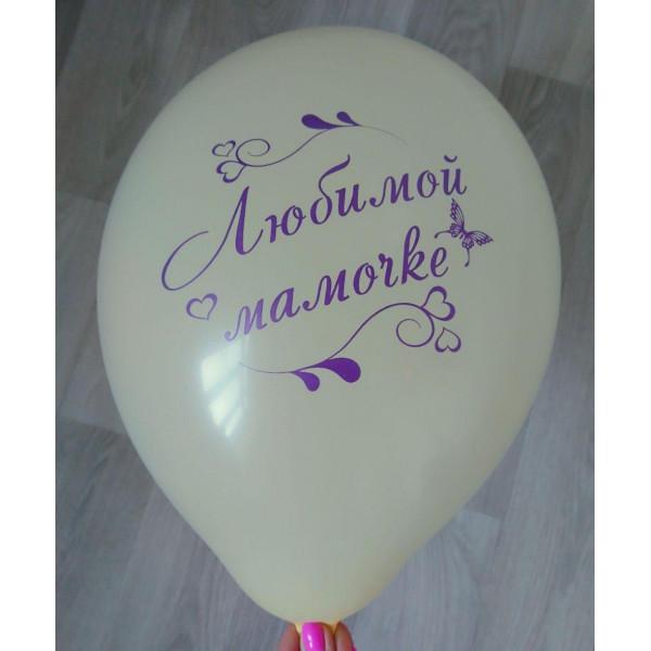 """Латексный шар """"Любимой мамочке"""", айвори"""