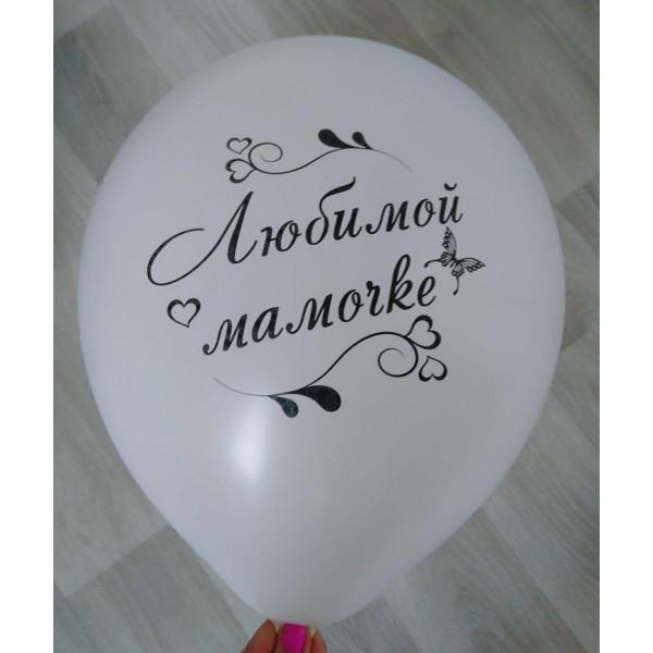 "Латексный шар ""Любимой мамочке"", белый"