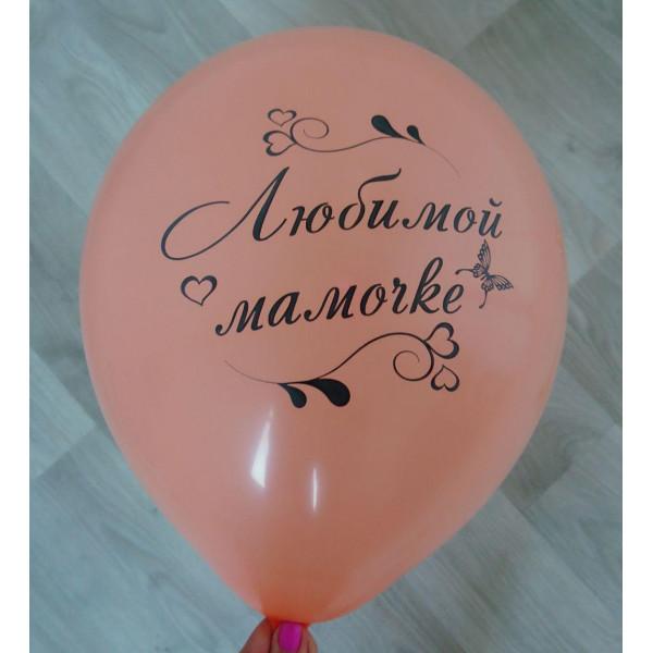 """Латексный шар """"Любимой мамочке"""", персиковый"""