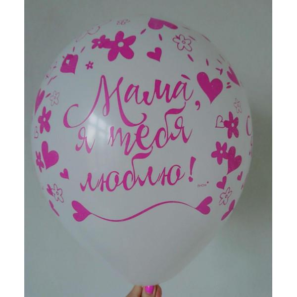 "Латексный шар ""Мама, я тебя люблю!"", белый"