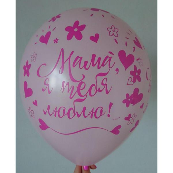 """Латексный шар """"Мама, я тебя люблю!"""", светло-розовый"""