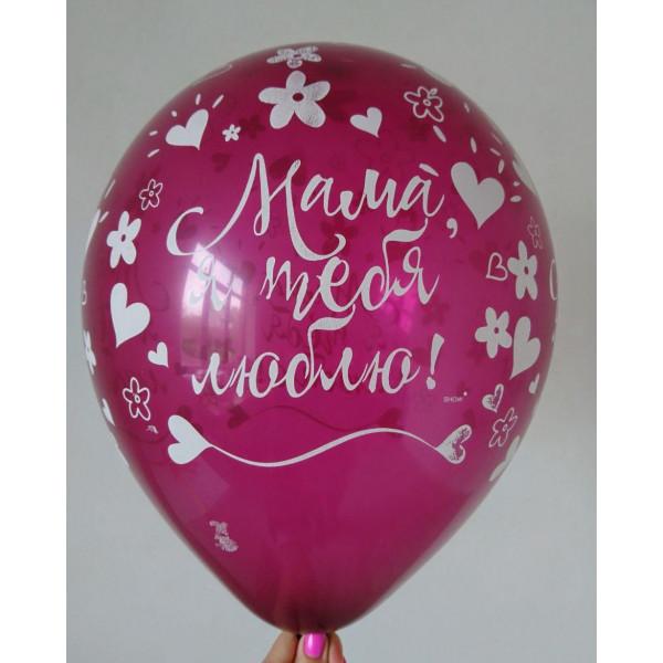 """Латексный шар """"Мама, я тебя люблю!"""", вишневый"""