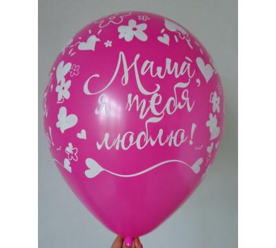 "Латексный шар ""Мама, я тебя люблю!"", ярко-розовый"