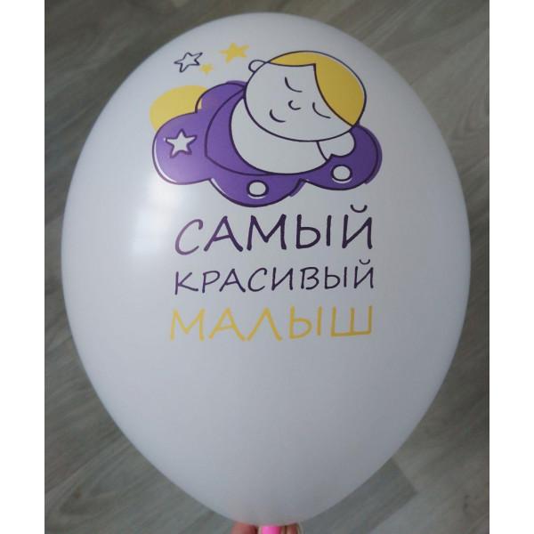 """Латексный шар """"Самый красивый малыш"""", белый"""