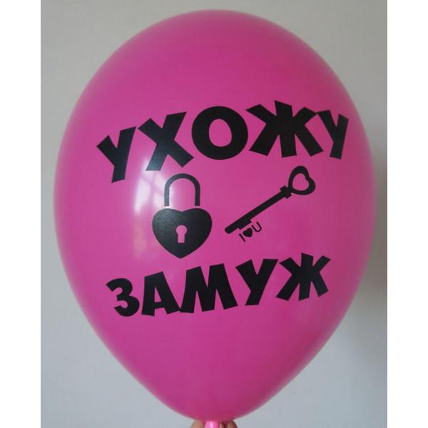 "Латексный шар ""Ухожу замуж"", ярко-розовый"