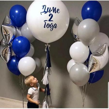 Набор для мальчика с шаром-гигантом