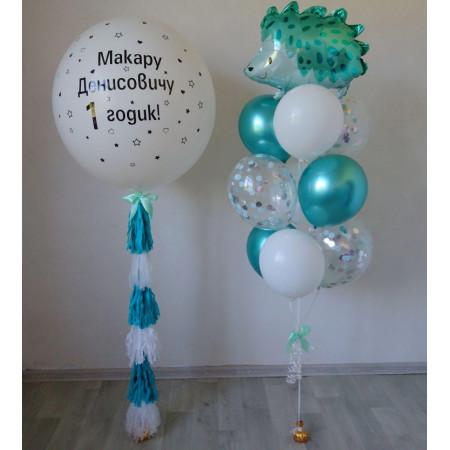 Набор с шаром-гигантом на 1 годик