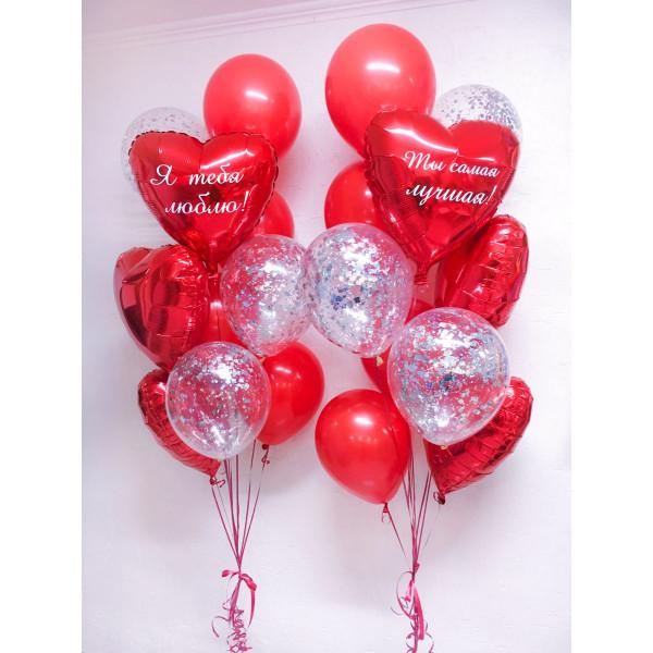 Набор шаров для самой лучшей и любимой